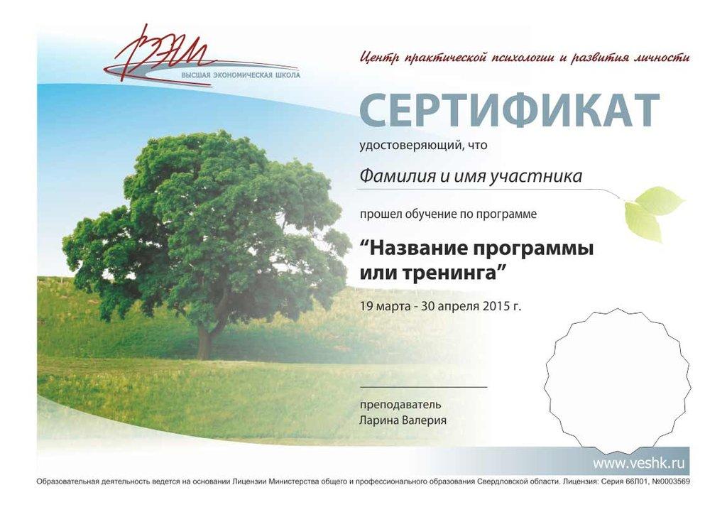 Сертификат Центра.jpg